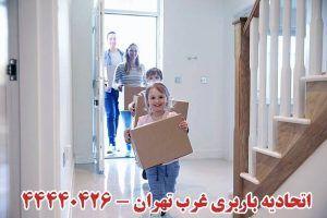 اتحادیه باربری غرب تهران