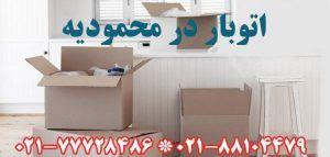 اتوبار محمودیه