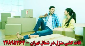 اثاث کشی منزل در شمال تهران