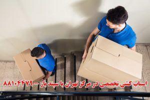اسباب کشی تخصصی در مرکز تهران