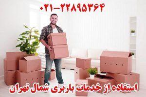 استفاده از خدمات باربری شمال تهران