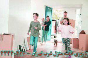 باربری اثاثیه منزل غرب تهران