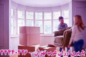 باربری ارزان غرب تهران