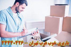باربری خوب غرب تهران