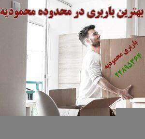 باربری در محدوده محمودیه