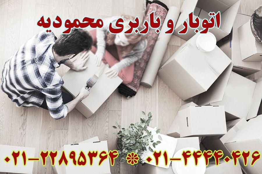 باربری محمودیه