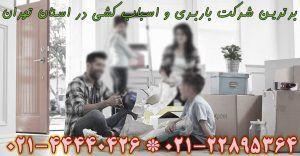 برترین شرکت اسباب کشی در تهران
