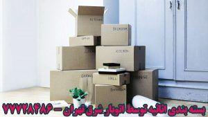 بسته بندی اثاثیه توسط اتوبار شرق تهران