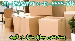 بسته بندی اثاثیه منزل در الهیه