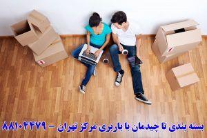 بسته بندی تا جیدمان با باربری مرکز تهران