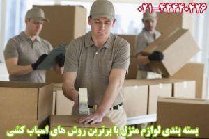 بسته بندی لوازم منزل در بلوار تعاون