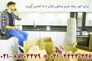 بسته بندی لوازم منزل در تهران