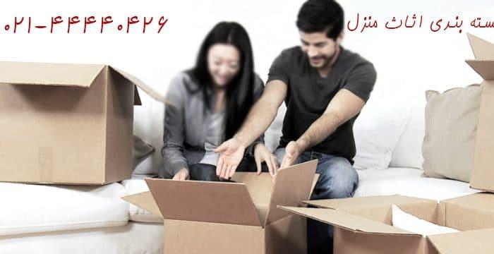 بسته بندی وسایل منزل برای اسباب کشی