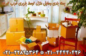 بسته بندی وسایل منزل توسط باربری غرب تهران
