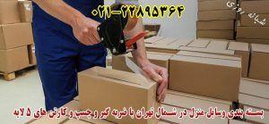 بسته بندی وسایل منزل در شمال تهران