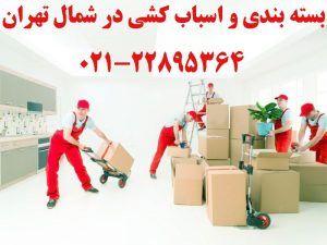 بسته بندی و اسباب کشی در شمال تهران