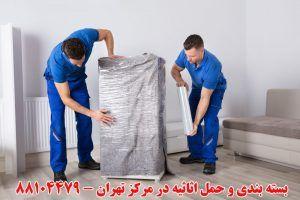 بسته بندی و حمل اثاثیه در مرکز تهران