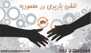 تلفن باربری در محمودیه