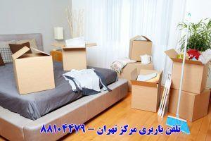 تلفن باربری مرکز تهران