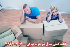 جابجایی بار در غرب تهران