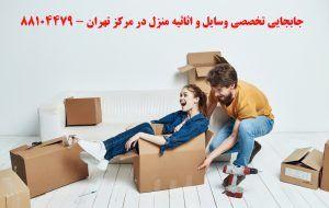 جابجایی تخصصی وسایل و اثاثیه منزل در مرکز تهران