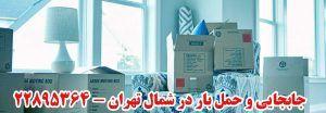 جابجایی و حمل بار در شمال تهران