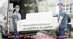 حمل اثاثیه شمال تهران