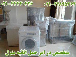 حمل اثاثیه منزل بلوار تعاون