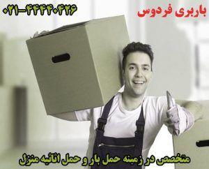 حمل اثاثیه منزل در بلوار فردوس