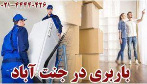 حمل اثاثیه منزل در جنت آباد