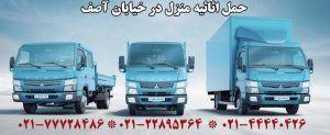حمل اثاثیه منزل در خیابان آصف