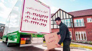 حمل اثاثیه منزل در دزاشیب