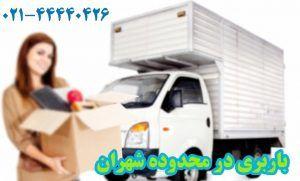 حمل اثاثیه منزل در شهران
