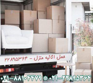 حمل اثاثیه منزل در محمودیه