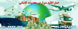 حمل اثاثیه منزل در کاشانی