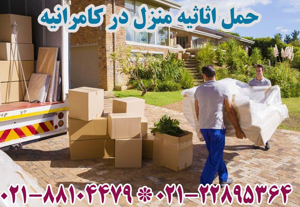 حمل اثاثیه منزل در کامرانیه