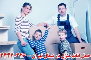 حمل اثاث در شمال تهران