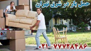 حمل بار در شرق تهران