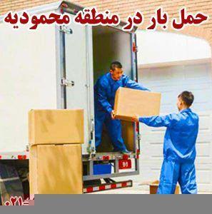 حمل بار در منطقه محمودیه