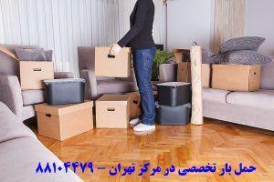 حمل تخصصی بار در مرکز تهران