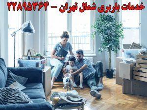 خدمات باربری شمال تهران