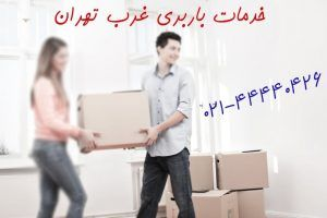 خدمات باربری غرب تهران