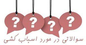 سوالاتی در مورد اسباب کشی
