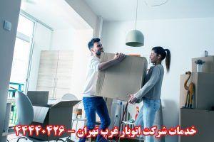 شرکت اتوبار غرب تهران