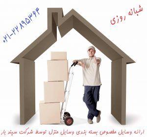 شرکت بسته بندی اثاثیه منزل
