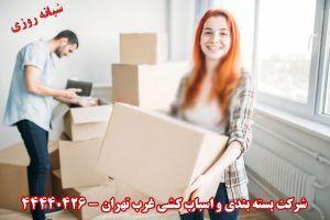 شرکت بسته بندی و اسباب کشی در غرب تهران