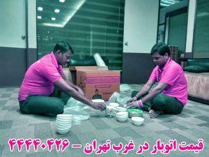 قیمت باربری در غرب تهران