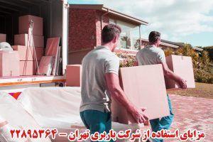 مزیای استفاده از شرکت باربری شمال تهران