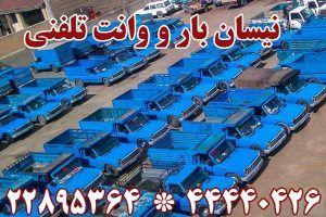 نیسان بار تهران