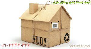 هزینه بسته بندی اثاثیه منزل